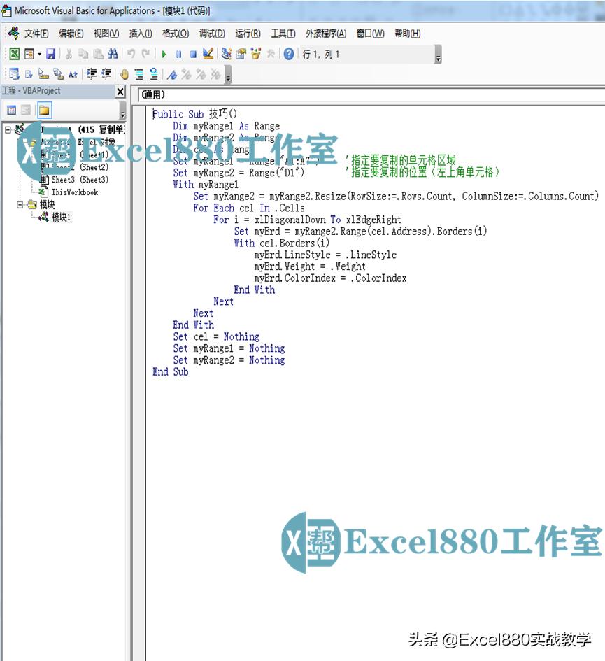 VBA案例精选 复制单元格边框
