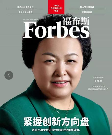 51岁的河北女人,年薪550万元,管理3000亿公司,凭啥?