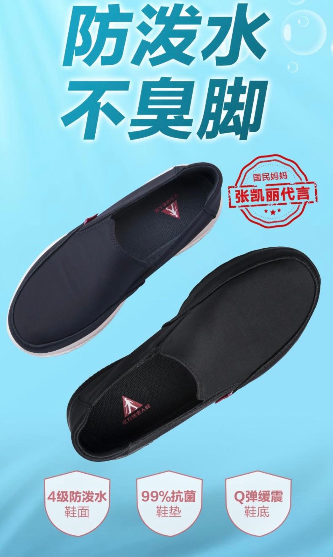夏天给父母买谁家的鞋子更好?