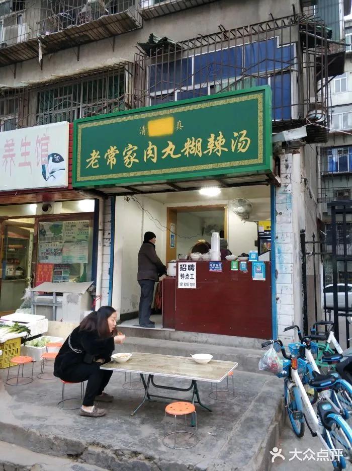 西安人气爆棚的十家肉丸胡辣汤,你最爱那家?