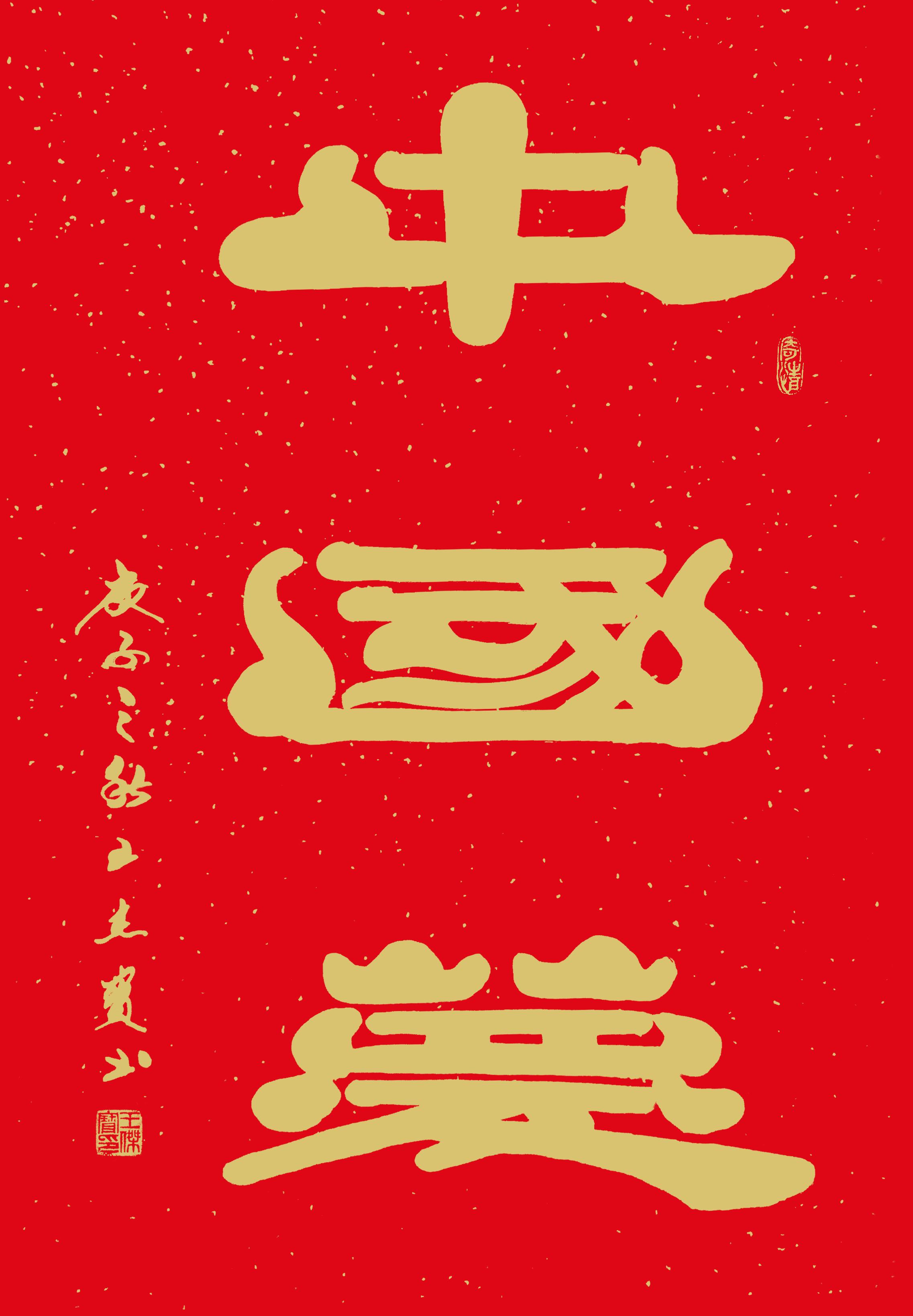 「艺冠古今 历史传奇」一代名家——王杰宝