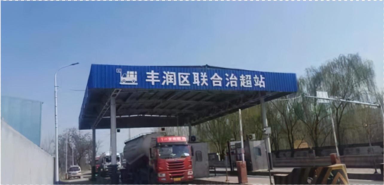 """唐山丰润通报""""货车司机被罚款扣车后服毒自杀"""":已成立调查组"""