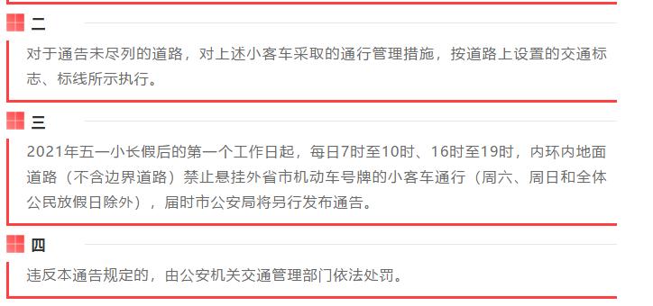 上海增加外地牌限行,特斯拉中心沦陷,沪C哭晕在厕所