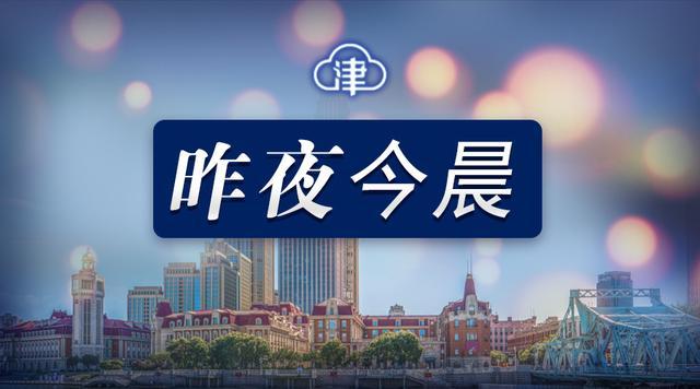 今天仍有雨丨蓟州法院依法公开宣判卢某等10人涉黑案丨哈尔滨4所学校240名学生出现呕吐腹泻