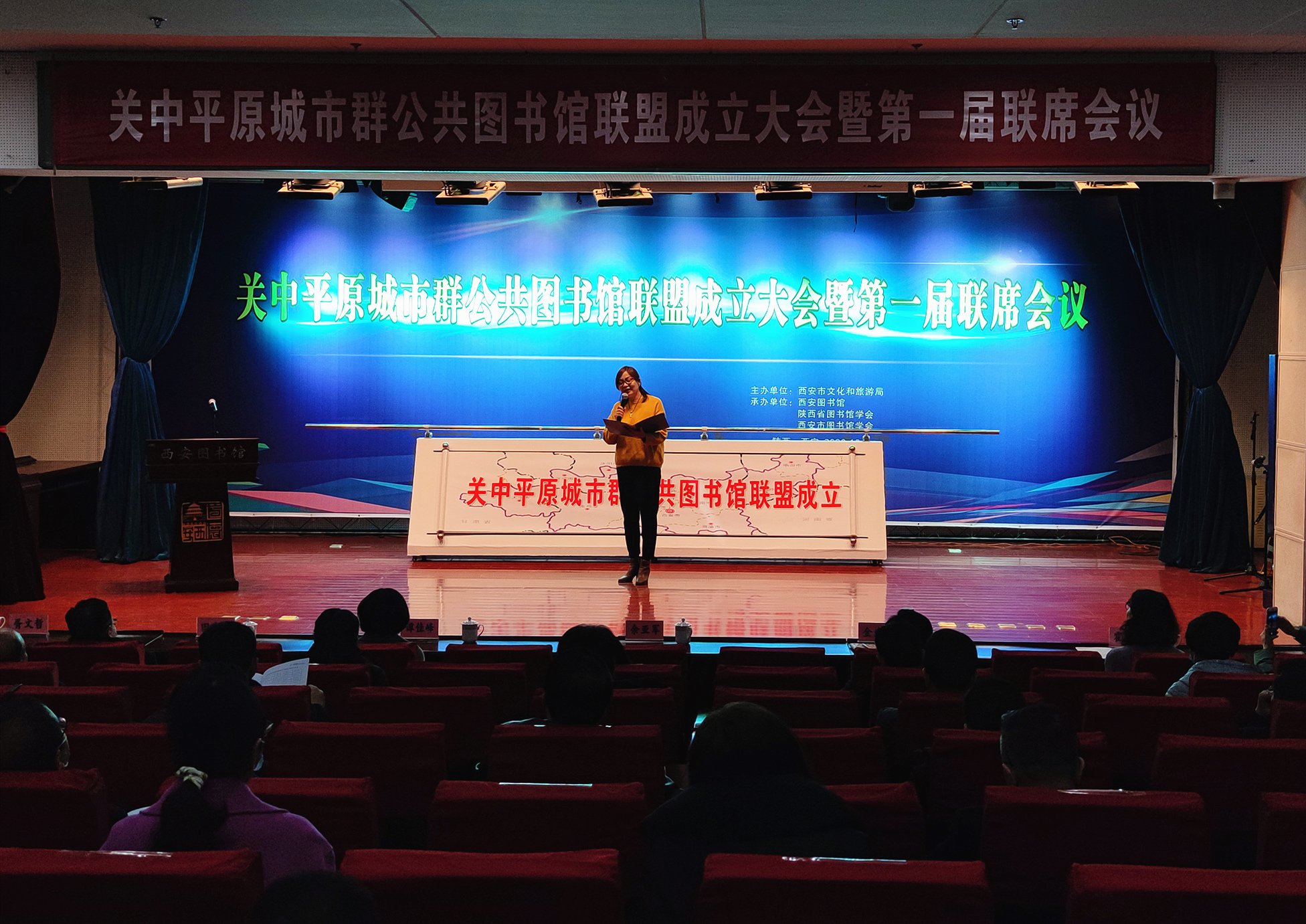 关中平原城市群公共图书馆联盟在西安成立