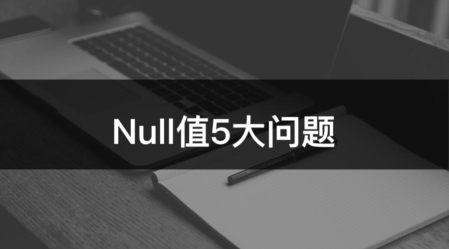 MySQL为Null会导致5个问题,个个致命