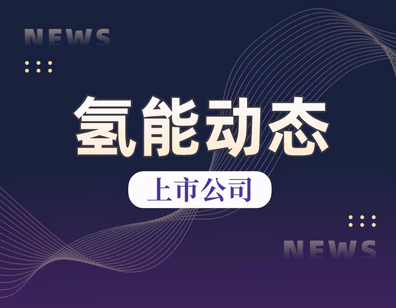 诚志股份氢能源项目在苏州常熟和张家港等地已经启动建设