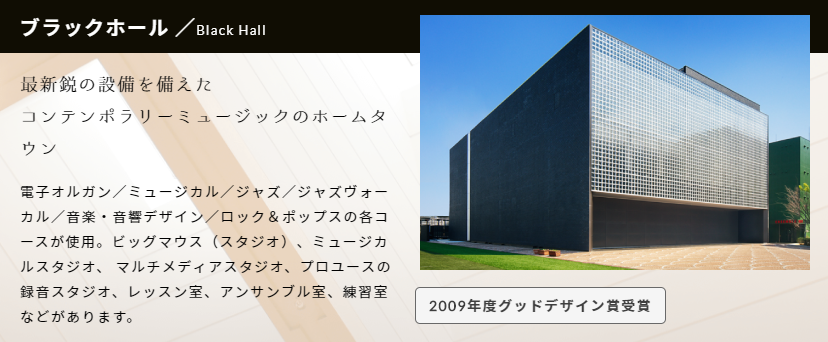 洗足学园音乐大学—日本音乐大学中燃起的新星