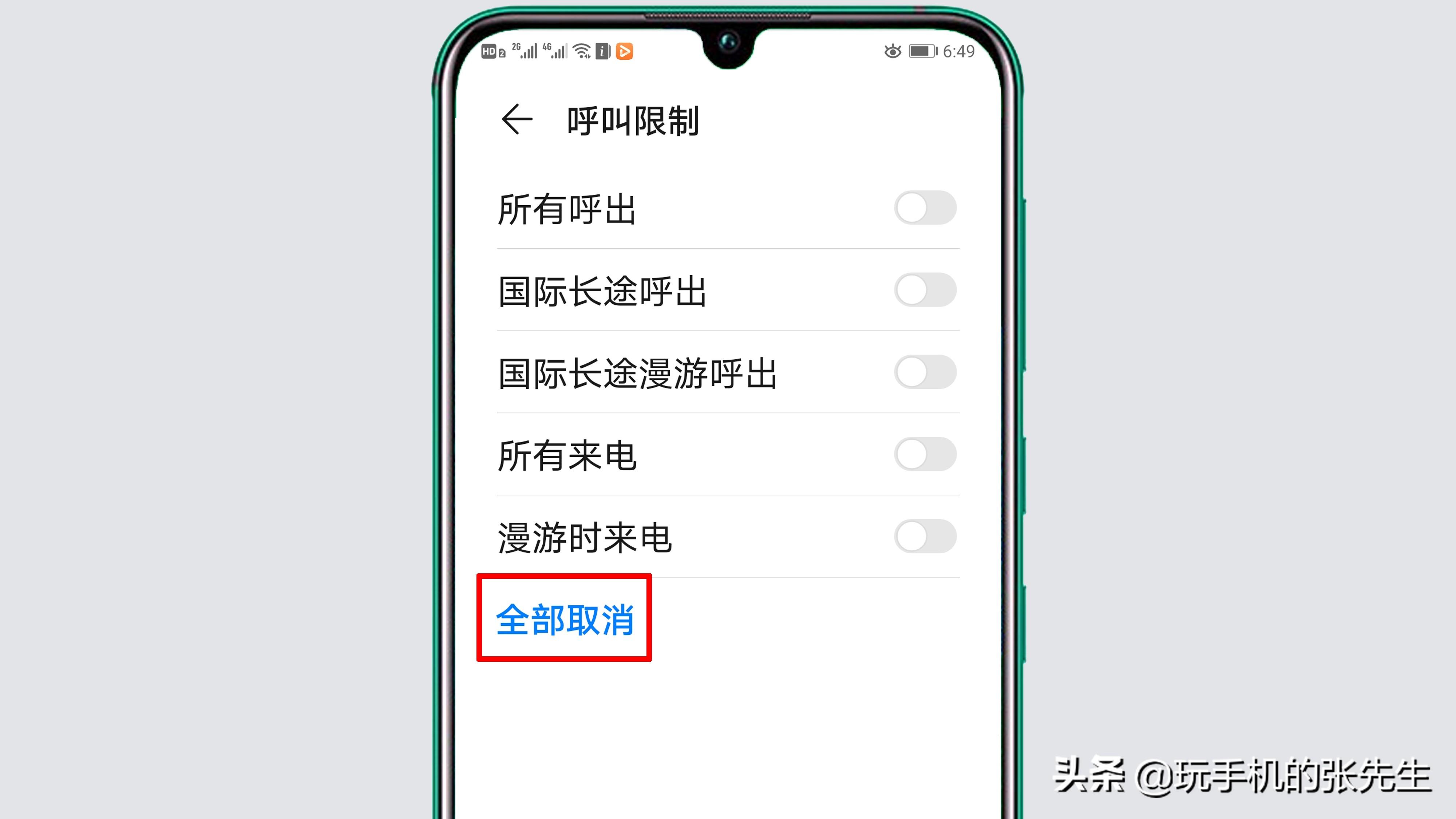 联通呼叫限制如何解除(联通卡呼叫限制解除密码)