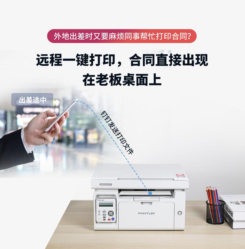 构建智慧办公及生活,奔图云系列产品让3亿人打印更简单