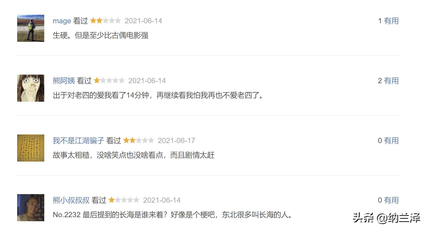 刘能赵四小沈阳,烂片一部接一部,就知道割观众韭菜