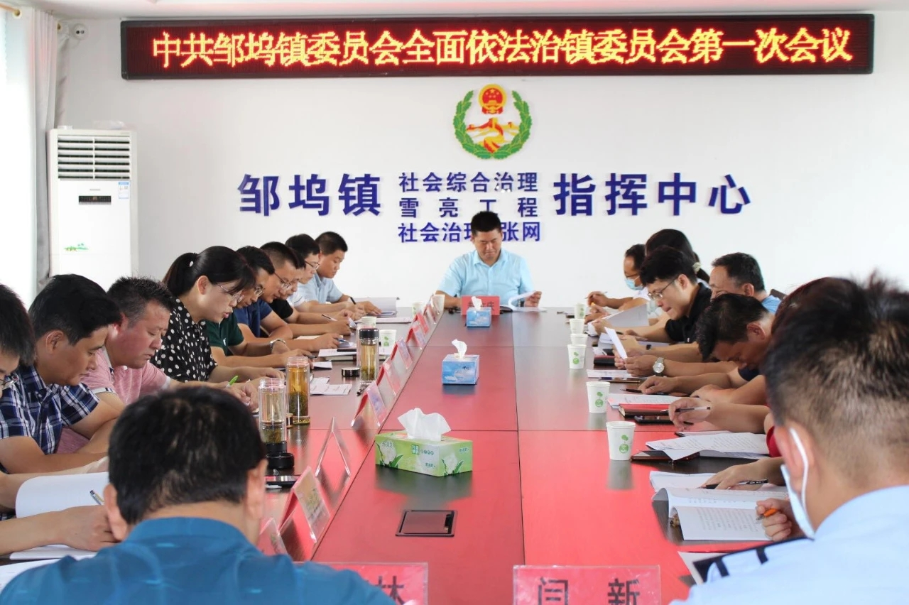 山东枣庄率先实现全面依法治镇(街道)委员会全覆盖