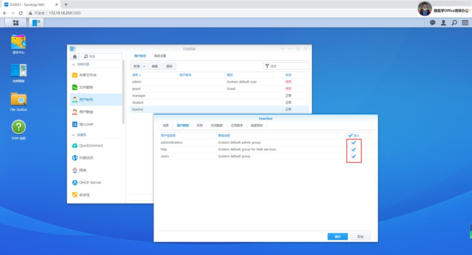 不得不看:别样于Server-U的群晖文件存储服务器的搭建与使用