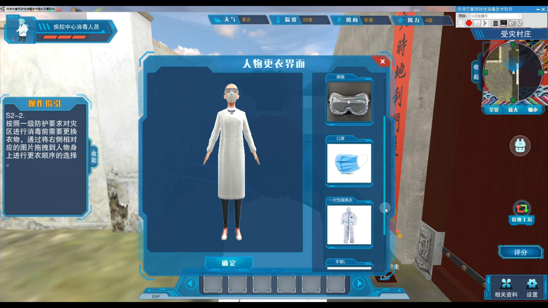 北京欧倍尔洪涝灾害预防性消毒技术虚拟仿真软件