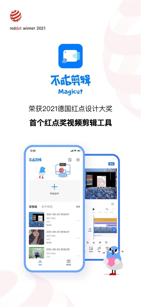 不咕剪辑Magicut―荣获2021红点奖