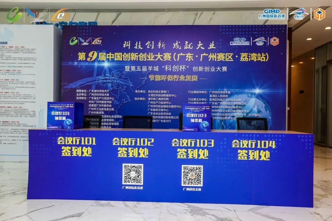 热烈祝贺我司参加第九届中国创新创业大赛取得优异成绩