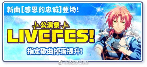 《偶像梦幻祭2》版本更新 近期活动情报一览