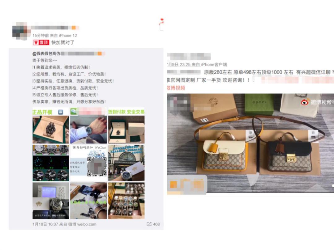 线上售假产业转移,短视频、社交平台被假货攻陷?