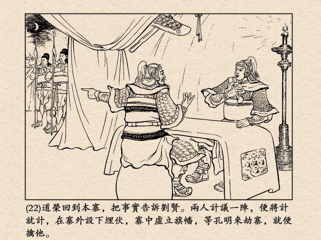 《三国演义》高清连环画第29集——战长沙