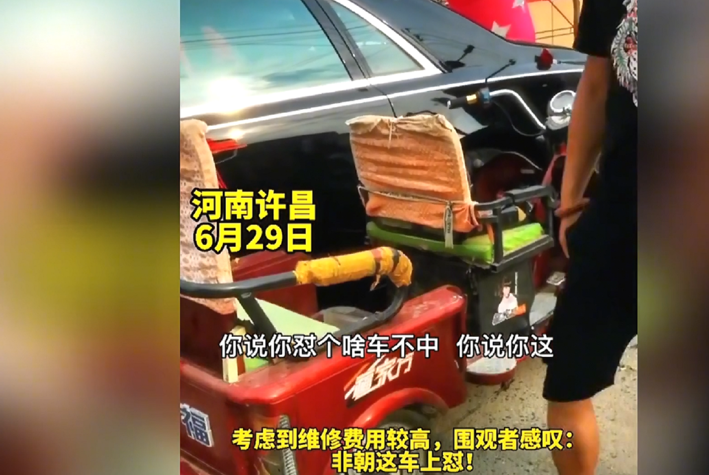 河南一10岁小孩骑三轮车撞上劳斯莱斯,叫来孩子家长,车主:赔3、5万就行