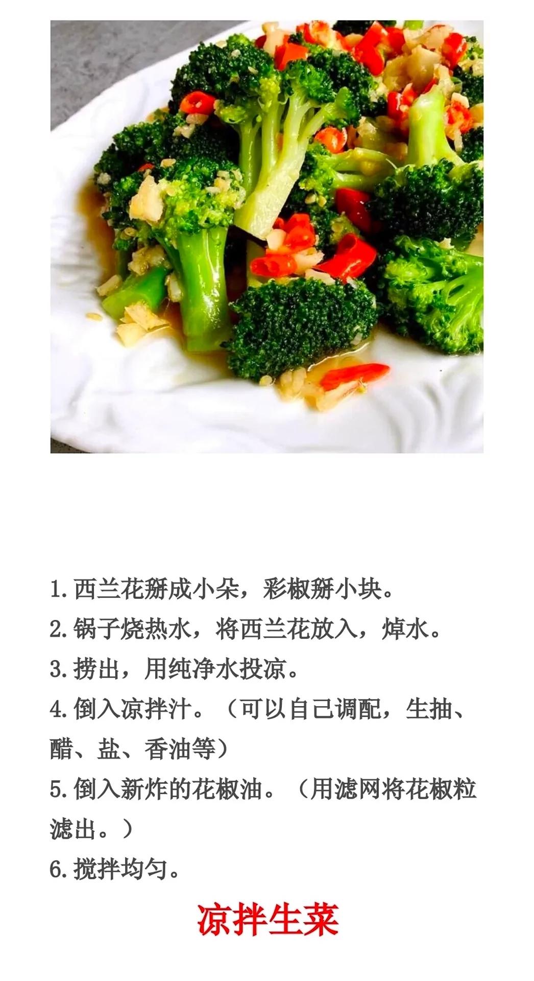 凉菜菜谱家常做法 美食做法 第8张