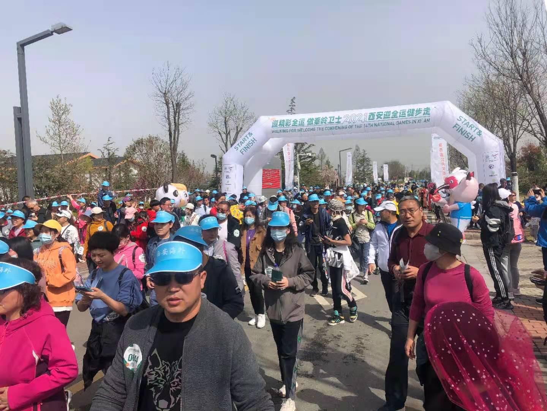 迎精彩全运 做秦岭卫士 2021西安迎全运健步走活动成功举办