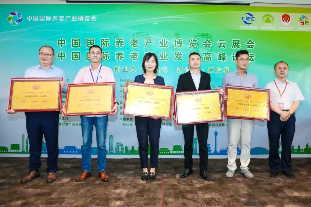 2020中国智慧养老十大品牌揭晓,微尚生活成功入选