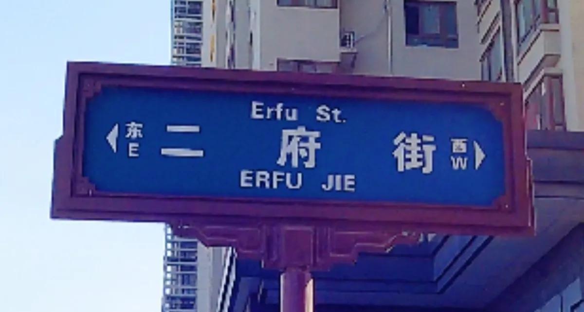 西安城里的街道 ——二府街