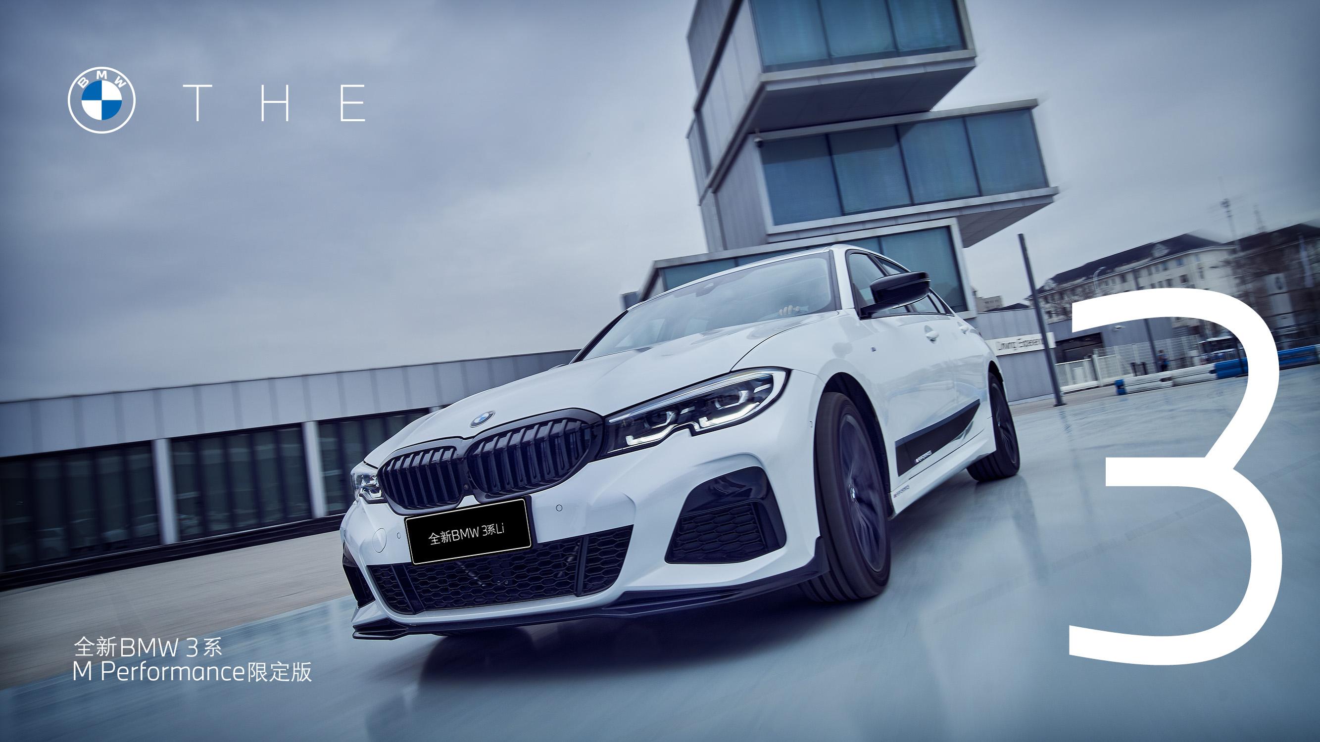 创新 全新BMW 3系M Performance限定版来袭