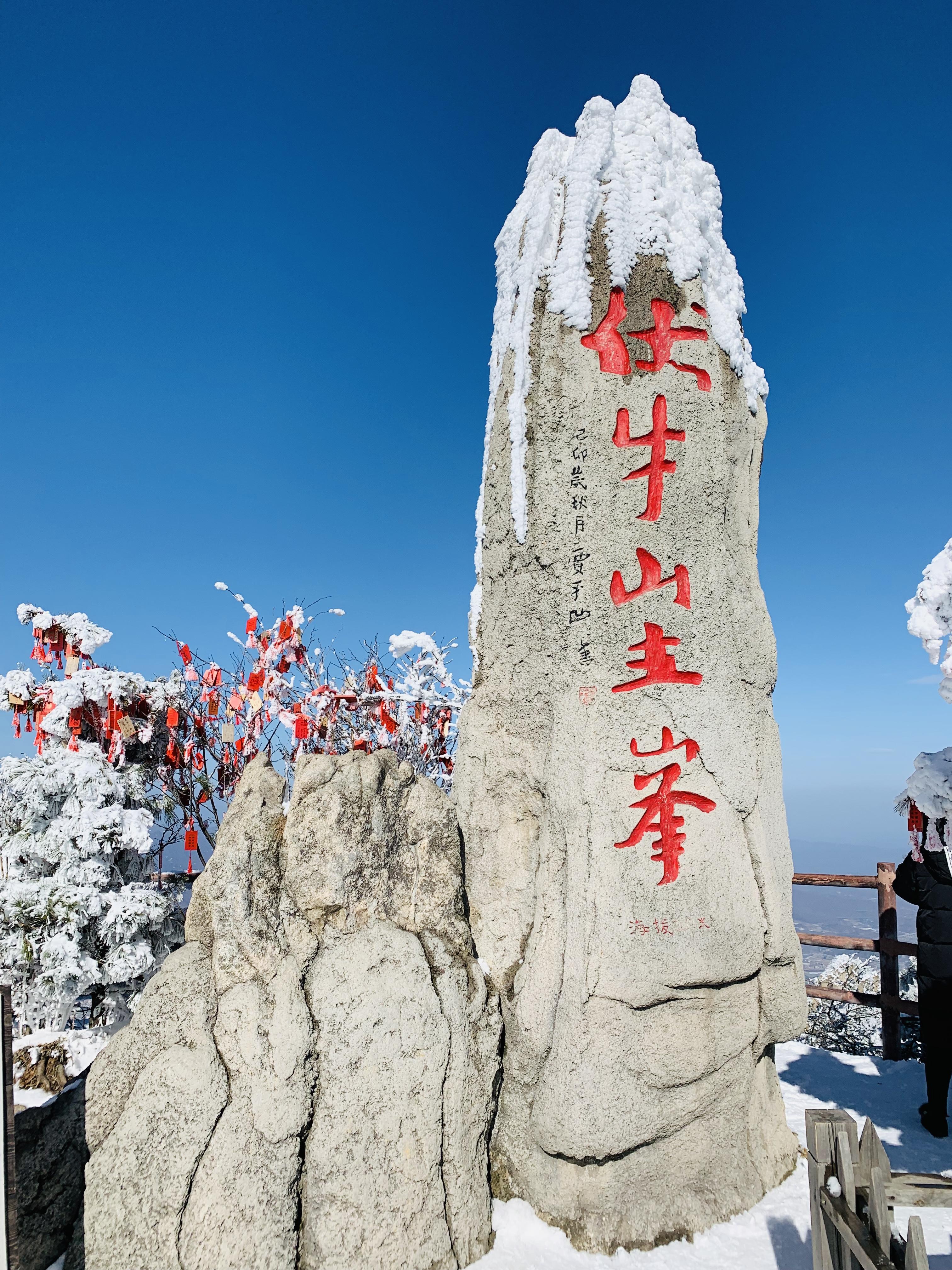 老君山下雪了