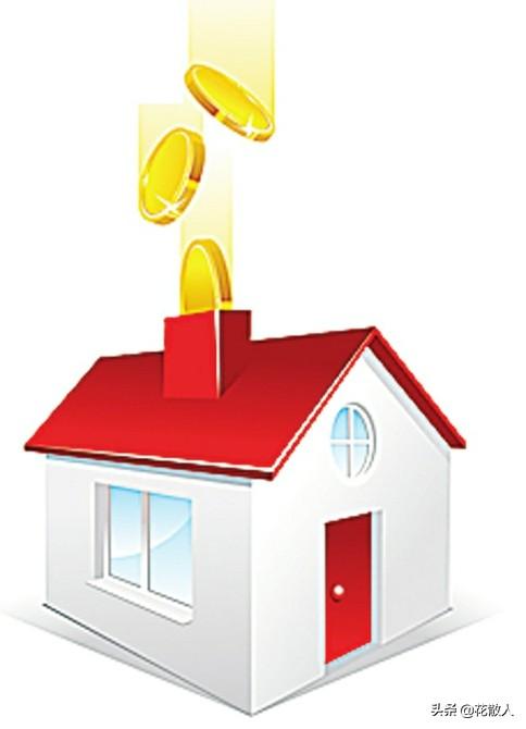 住房公积金有什么用,到底要不要交?怎么样领取? 第1张