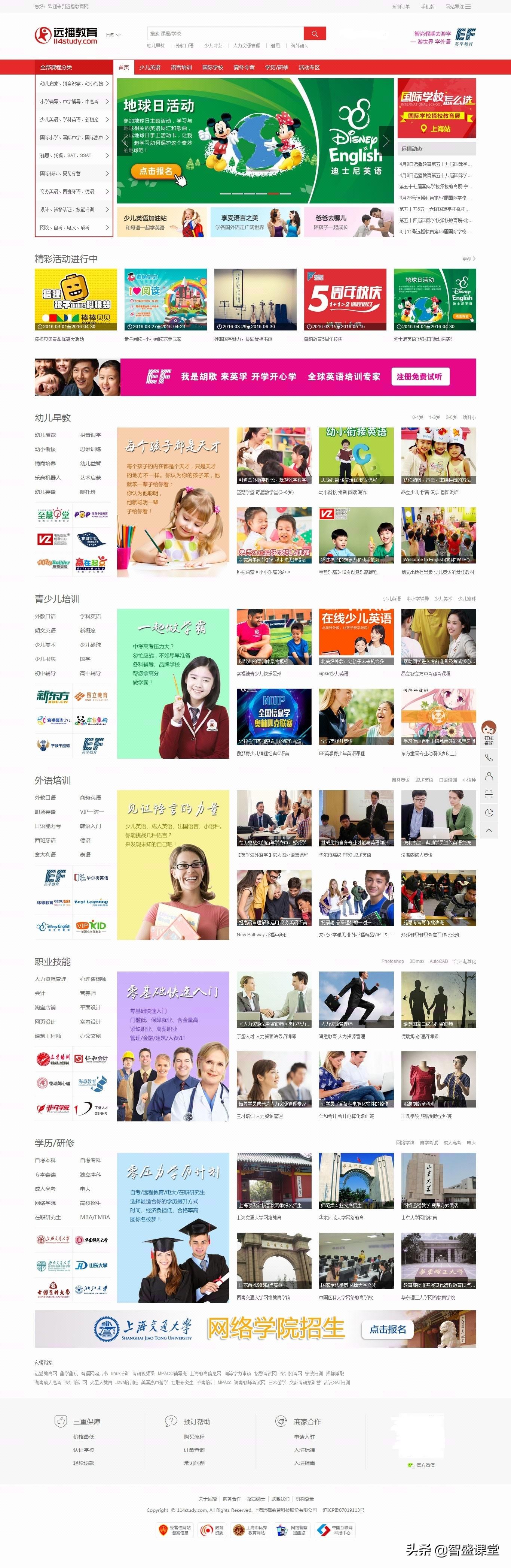 教育网站建设案例-在线教育平台网站