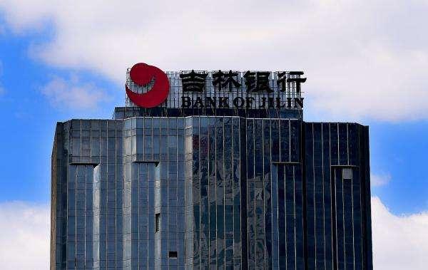 吉林银行增资扩股,将跻身百亿级注册商行。助力吉林全方位振兴