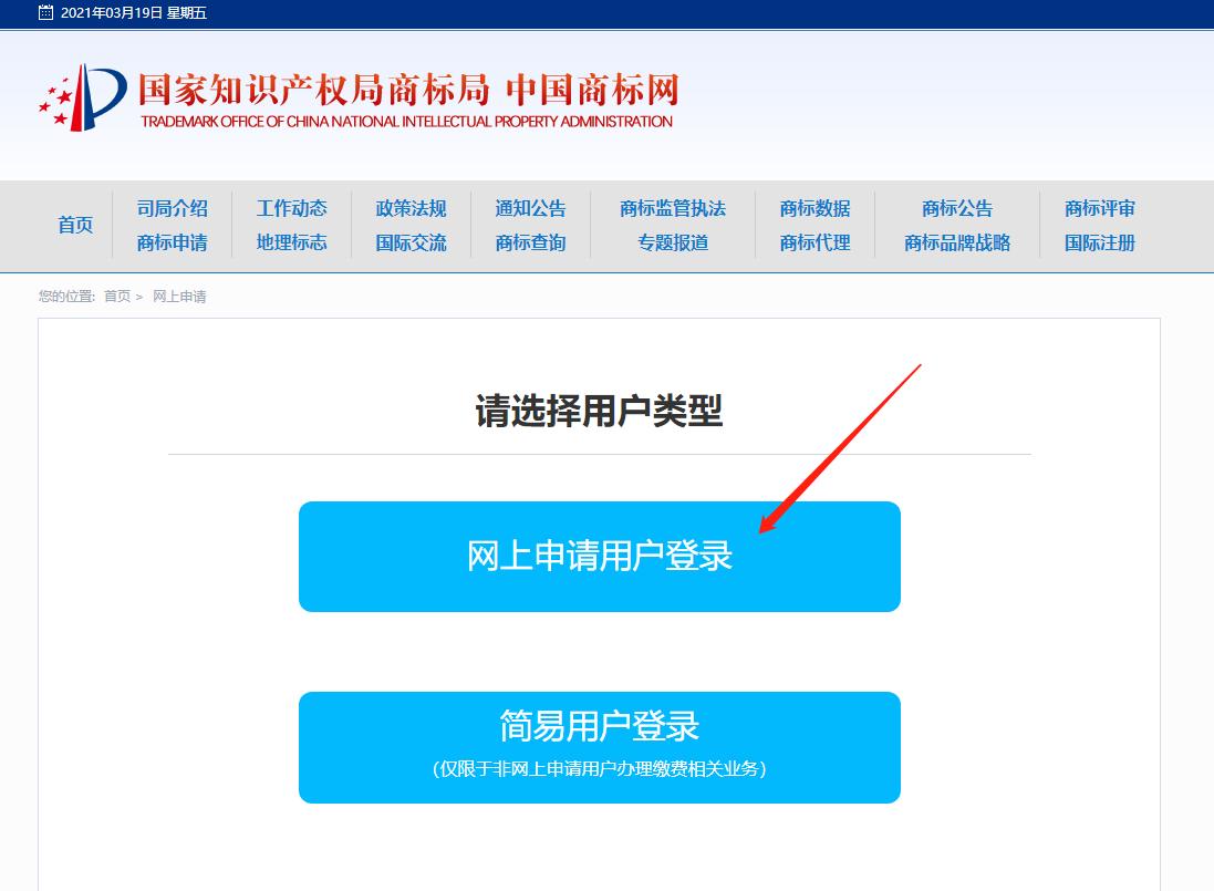 广州商标注册流程及材料有哪些