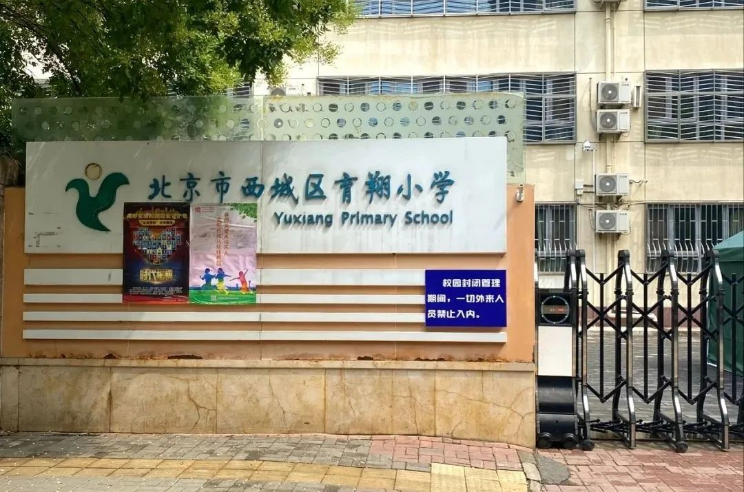 北京西城区育翔小学