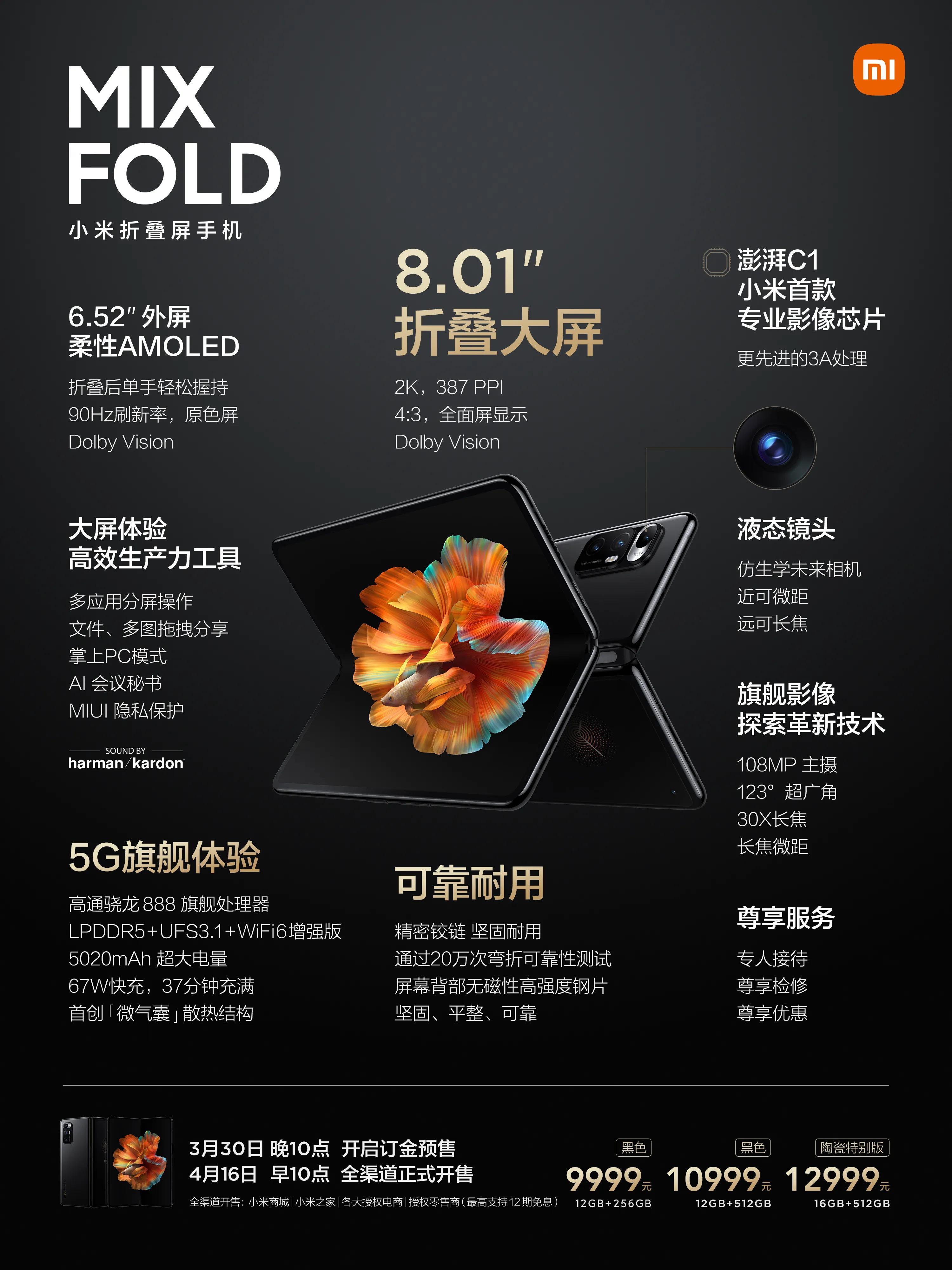 MIX FOLD小米折叠屏上手:9999元起,五大关键体验