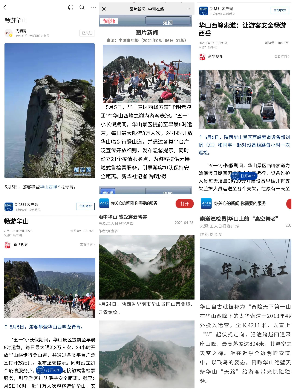 """贝斯特全球最奢华游戏西峰索道""""五一""""假期文旅宣传亮点纷呈,引百家媒体关注"""
