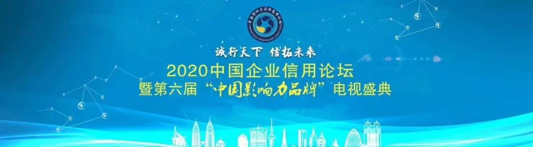 宝航名表荣获2020中国行业十大诚信品牌