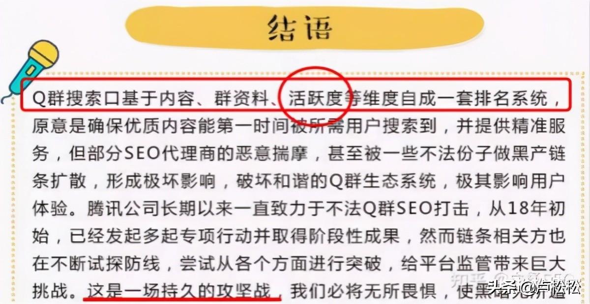 QQ群SEO是什么?QQ群排名如何优化靠前和做QQ群营销?
