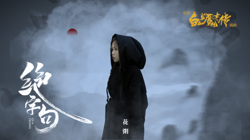 通透民谣花粥《绝字句》作为电影《白发魔女外传》插曲火热上线