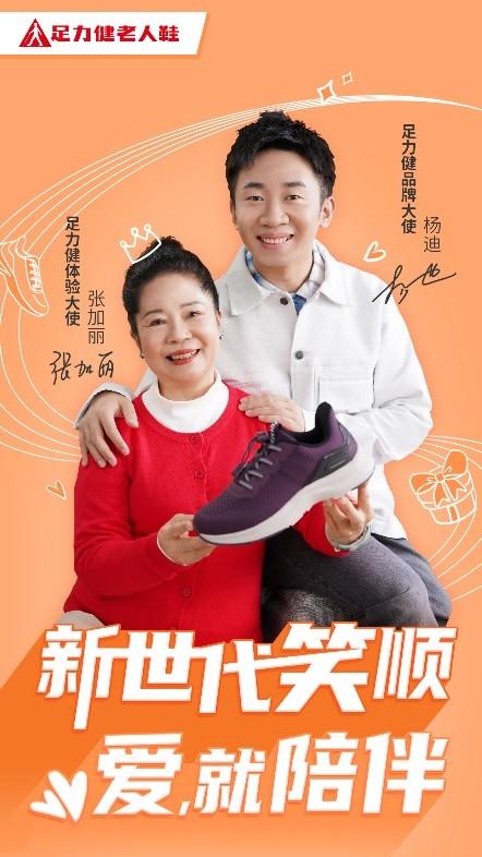 新世代笑顺,足力健老人鞋与杨迪母子再度合作
