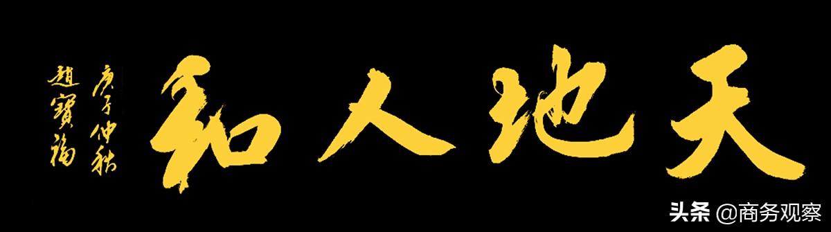 《时代复兴 沧桑百年》全国优秀艺术名家作品展——赵宝福