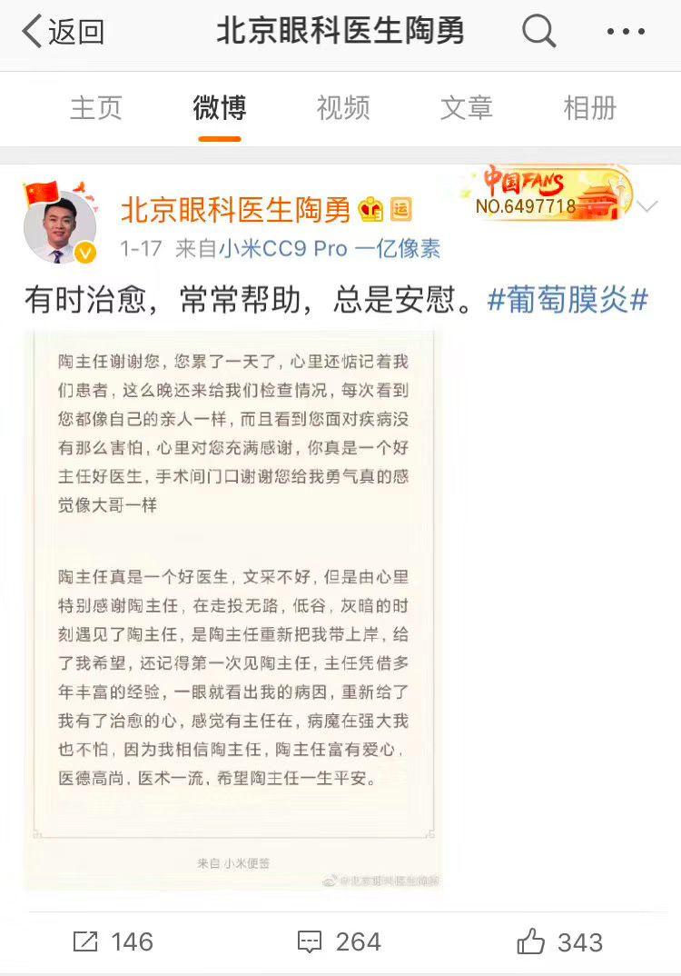 北京眼科大夫被砍伤时,1000多万同行正在抗击肆虐的武汉肺炎……
