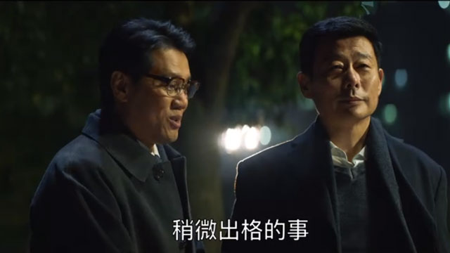 《大江大河2》想让宋运辉后院着火!抹黑匿名信到底是谁写的?