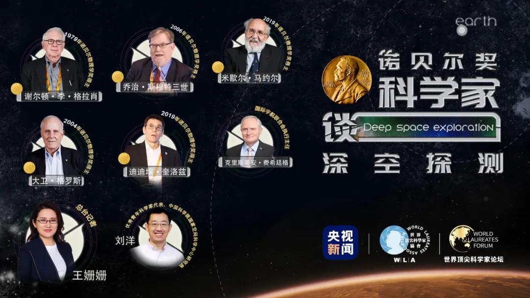 """WLA联合央视新闻推出""""太空论坛系列"""",诺奖与你一起聊深空探测"""