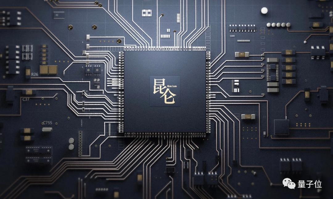 百度昆仑芯片业务完成独立融资,估值20亿美元