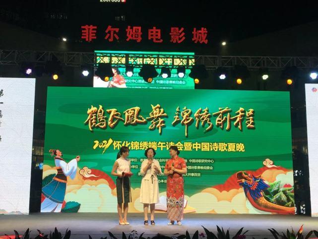 2021怀化锦绣端午诗会暨中国诗歌夏晚隆重举办