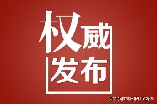 桂林确诊:最新!桂林新增1例确诊病例,叠彩区人,在北海开米粉店