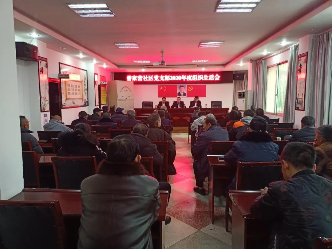 广元经开区各基层党组织召开2020年度组织生活会和民主评议党员