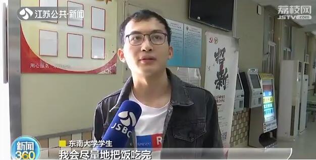 """荤菜称重收费、一毛钱米饭……南大东大放出""""光盘""""大招"""